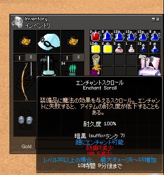 暗黒ES.png