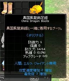 mabinogi_2009_05_03_003t足。.jpg
