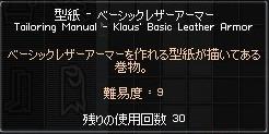 mabinogi_2009_07_01_002tq.jpg
