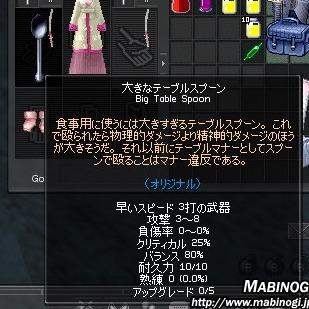 mabinogi_2009_11_22_011tq.jpg