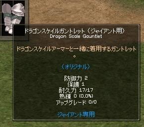 mabinogi_2009_11_22_012tq.jpg